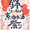 nishiki_poster_2018